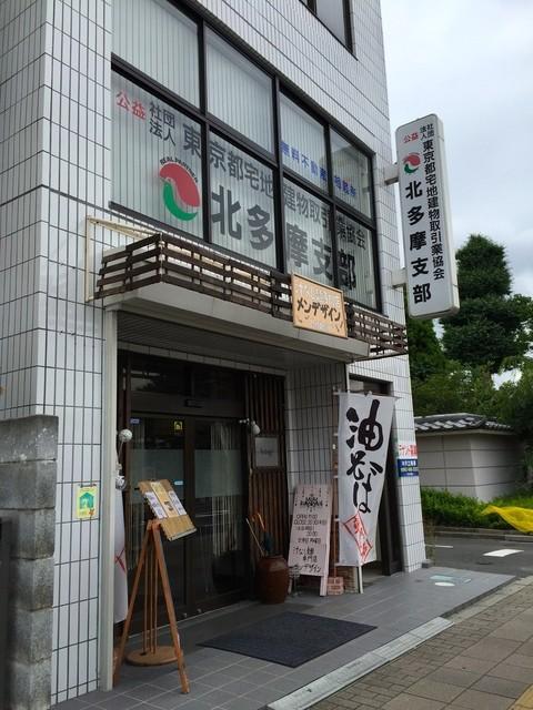 汁なし麺専門店 メンデザイン