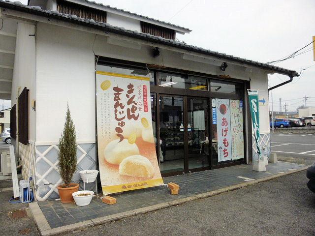 朝日屋本店  宝積寺バイパス店 name=