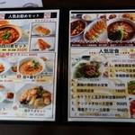 zanikugyouzashisenshuubou - メニューでは750円