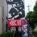 Tsurukamedou - 看板
