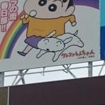 Tsurukamedou - 春日部はクレヨンしんちゃんの街です