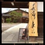 桒はら - 元、名古屋観光ホテル フレンチシェフのジビエ焼肉屋さん(⑅˃◡˂⑅)