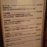 三日月氷菓店 - ☆ 2015年6月、おしながき