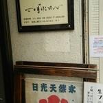 三日月氷菓店 - ☆ 三日月氷菓店 入り口