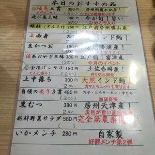 回転寿司 やまと - 本日のおすすめ 2015.06