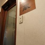 珈琲舎 蔵 - 2Fの入り口