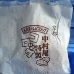 中村屋  - コロッケの袋