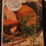 ギリギリ カフェ - ギリギリソーセージとハッセルバックポテ爺のメニュー(2015/04)