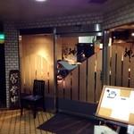 神戸屋 - 外観