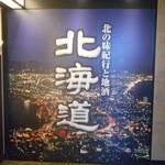 北の味紀行と地酒 北海道 - 店舗入口
