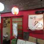 ガチマイシーサー - 福岡のちょっとディープな食堂街の三角市場の中にある沖縄料理のお店です。