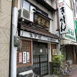 恵比須屋 -