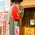 多津屋 - 元々は甘味処だったので、提灯には「甘党」の文字が・・・