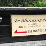 ル・マルカッサン ドール -