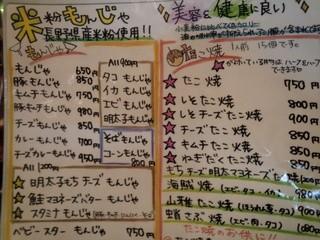 月島もんじゃ蛸三朗 -
