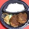 グリル モトヤマ - 料理写真:ミンチカツ弁当¥594(税込)☆♪