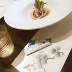 実松 - 前菜② イカと芋煮