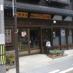 綿徳商店 -