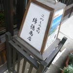 綿徳商店 - もう一つのこちらの名物このしろ寿司