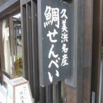 綿徳商店 - 外観