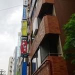 近江牛亭 -