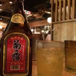 吉﨑食堂 - 菊の露ブラウン