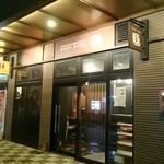 焼肉 龍 - 西鉄香椎駅の駅ビル