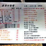 旬菜 籐や - 本日の旬肴(2015年6月)