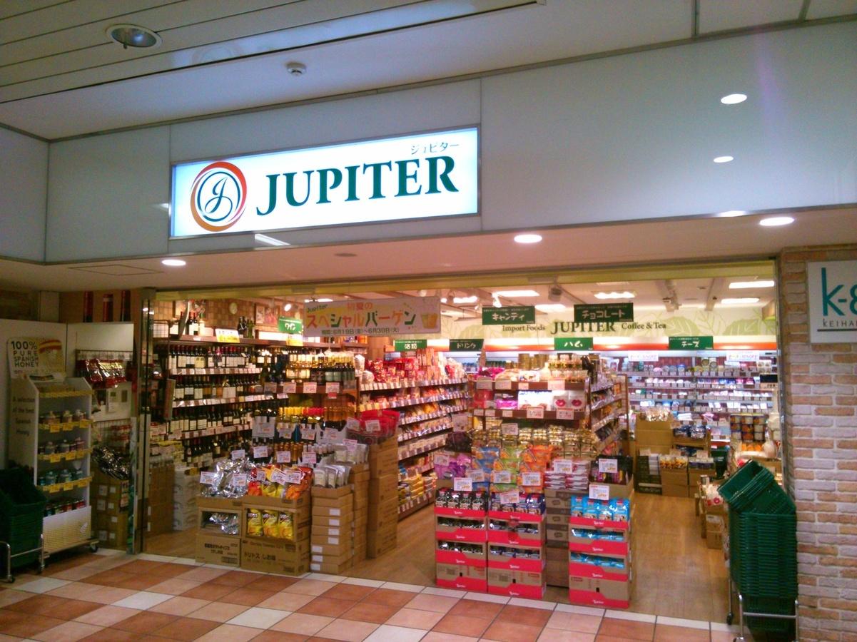 ジュピター 八王子店