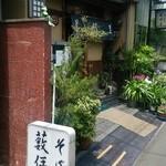 薮伊豆 - 熊谷市銀座3丁目交差点側のお蕎麦屋さんです。