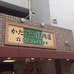 かたばみ精肉店 -