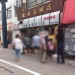 後藤蒲鉾店 -
