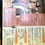 四國うどん - 食べ放題メニュー。