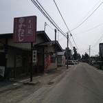 かわにし食堂 - 前面道路、集落内の道