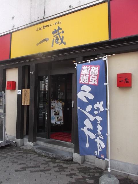 一蔵 旭川本店