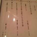 39243561 - 日本酒の種類