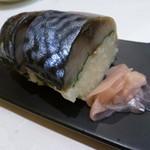 酒彩ノ館 繁稲 - 鯖寿司