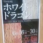 39246240 - 限定麺のお知らせ