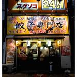 チャオチャオ餃子 - 店舗外観(2015.01)