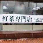 紅茶専門店ハーヴェスト - 入口