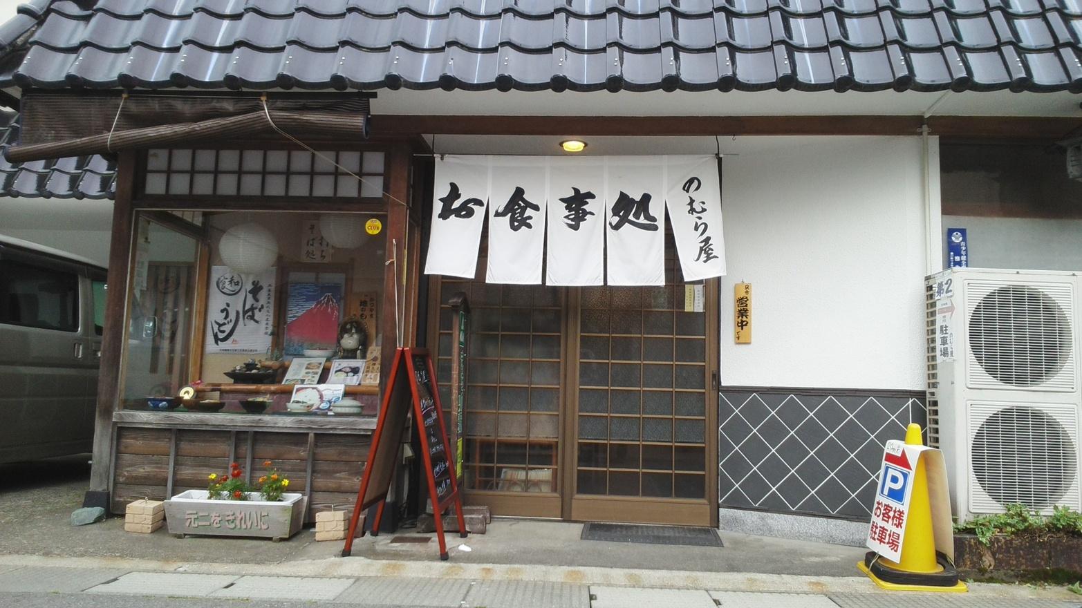 のむら屋食堂