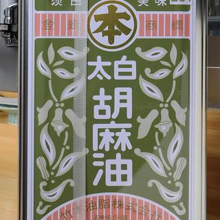 天ぷら専門店の中で最高峰の油へのこだわり