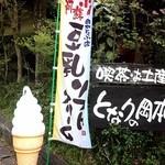 岡本とうふ店  - 併設されている喫茶、土産屋