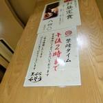 天ぷら ふそう - 14時まで禁煙!