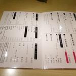 天ぷら ふそう - メニュー