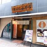 天ぷら ふそう - 天ぷらふそう 小倉魚町店
