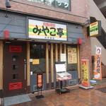 広島焼き みやこ亭 -