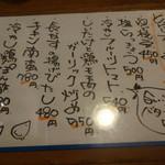 鶏鬨 - 本日のおすすめ