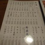 鶏鬨 - 串メニュー