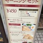 珈琲 春秋 Kobe - モーニングメニュー